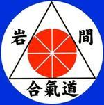 David Hawney | Iwama Ryu Aikido teacher