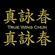 Sajid Deen | Wing Chun Kung Fu instructor